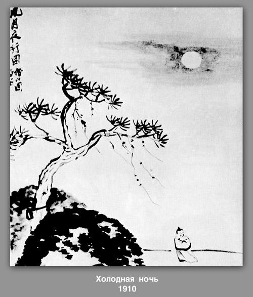 Cold Night, 1910 de Qi Baishi (1864-1957, China)