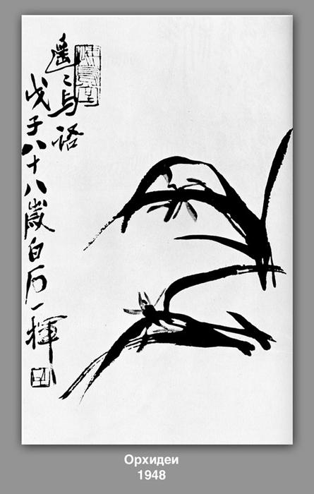 Orchidées, 1948 de Qi Baishi (1864-1957, China)