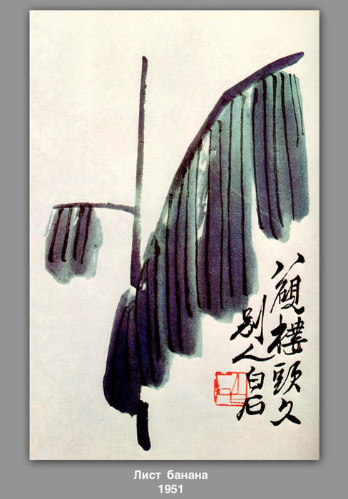 Banana Leaf, 1951 de Qi Baishi (1864-1957, China)